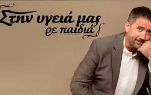 Media, Σπύρος Παπαδόπουλος, Οριστικό, Media, spyros papadopoulos, oristiko