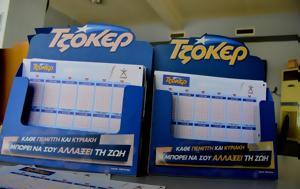 Τζόκερ Κλήρωση 652021, Τζαπ Ποτ -, tzoker klirosi 652021, tzap pot -