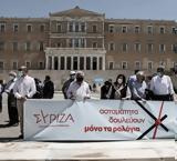 Πρωτομαγιάτικο, ΣΥΡΙΖΑ,protomagiatiko, syriza