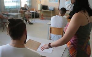 Πανελλαδικών Εξετάσεων, panelladikon exetaseon