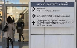 Αυτοί, Έλληνες Ευρωπαίοι Εντεταλμένοι Εισαγγελείς, aftoi, ellines evropaioi entetalmenoi eisangeleis