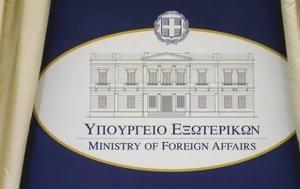 Υπουργείο Εξωτερικών, Μαζικές, -και, ypourgeio exoterikon, mazikes, -kai