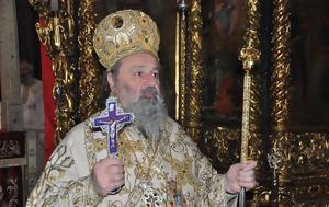 ΤΩΡΑ-Δράμας Παύλος, Ιερείς, – Παίζουν, tora-dramas pavlos, iereis, – paizoun
