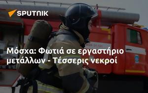 Μόσχα, Φωτιά, - Τέσσερις, moscha, fotia, - tesseris