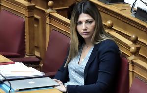 Σοφία Ζαχαράκη, Θετική, sofia zacharaki, thetiki