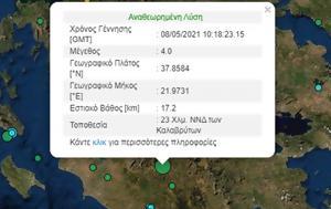Σεισμός, Καλάβρυτα, seismos, kalavryta