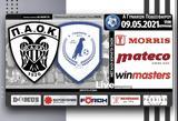 Live Streaming, ΠΑΟΚ-Γιάννενα, AC PAOK TV,Live Streaming, paok-giannena, AC PAOK TV
