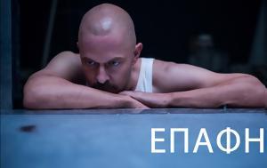 Επαφή, epafi