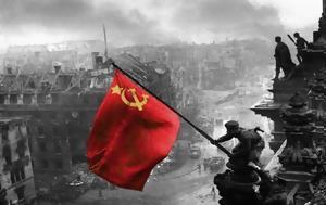 9 Μάη 1945, Αυτή, 9 mai 1945, afti
