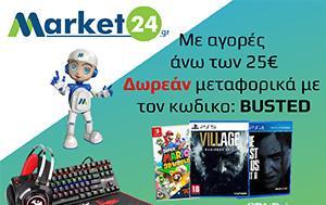 Αναφορές, Παραμένει, Store, PS Vita, anafores, paramenei, Store, PS Vita