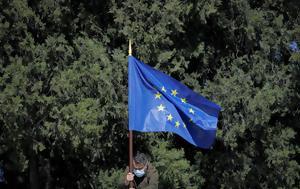 Ατενίζοντας, Ευρώπης, Ευρώπη, atenizontas, evropis, evropi