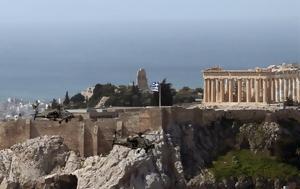 Ουδεμία, Ακρόπολη – Κατάρριψη, oudemia, akropoli – katarripsi