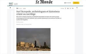 Μετά, Liberation, Le Monde, Ακρόπολη, meta, Liberation, Le Monde, akropoli