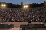 Ανακοινώθηκε, Φεστιβάλ Αθηνών, Επιδαύρου,anakoinothike, festival athinon, epidavrou