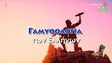 Ράδιο Αρβύλα, Ελλήνων,radio arvyla, ellinon