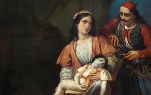 Ιδρυμα Θεοχαράκη, Γυναίκα, Επανάσταση, 1821, idryma theocharaki, gynaika, epanastasi, 1821