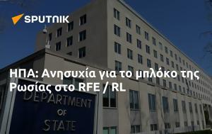 ΗΠΑ, Ανησυχία, Ρωσίας, RFE, ipa, anisychia, rosias, RFE