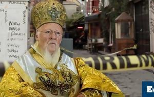 Εξαρθρώθηκε, Οικουμενικού Πατριάρχη Βαρθολομαίου, exarthrothike, oikoumenikou patriarchi vartholomaiou