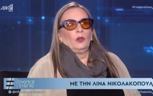 Λίνα Νικολακοπούλου, Μαμά, lina nikolakopoulou, mama
