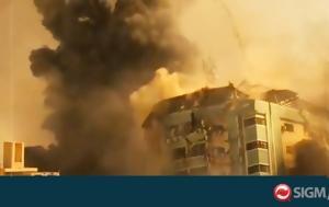 Η κατάρρευση του κτιρίου του AP: Νέα βίντεο από το χειρουργικό χτύπημα