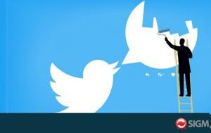 Έρχεται, Twitter Blue #45 Ποια, ΒΙΝΤΕΟ, erchetai, Twitter Blue #45 poia, vinteo