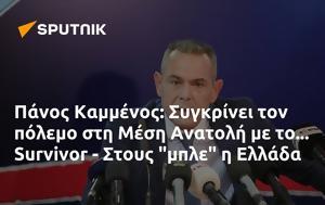 Πάνος Καμμένος, Συγκρίνει, Μέση Ανατολή, Survivor -, Ελλάδα, panos kammenos, sygkrinei, mesi anatoli, Survivor -, ellada