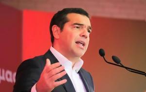 Αλέξης Τσίπρας, Ελλάδα +, Ταμείο Ανάκαμψης, alexis tsipras, ellada +, tameio anakampsis