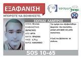 Εξαφάνιση 46χρονου, Άρτα,exafanisi 46chronou, arta