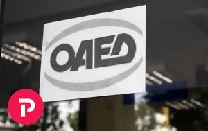 ΟΑΕΔ, Εγκρίθηκε Πρόγραμμα Επαγγελματικής Κατάρτισης Εργαζομένων, oaed, egkrithike programma epangelmatikis katartisis ergazomenon