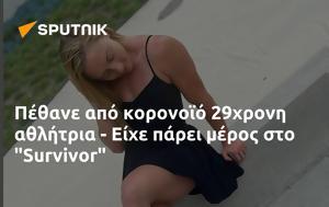 Πέθανε, 29χρονη, - Είχε, Survivor, pethane, 29chroni, - eiche, Survivor