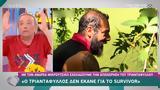 Ανδρέας Μικρούτσικος, Τριαντάφυλλου, Survivor,andreas mikroutsikos, triantafyllou, Survivor