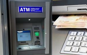 Προσοχή Άμα, ATM, – Μπορούν, prosochi ama, ATM, – boroun