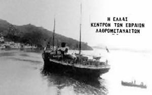 Αθηνά, Αστυπάλαιας, Μετέφερε 785 Εβραίους, Παλαιστίνη, Βρετανοί, athina, astypalaias, metefere 785 evraious, palaistini, vretanoi