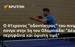 41χρονος, Ολυμπιάδα, Δέος, 41chronos, olybiada, deos