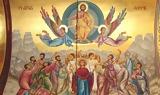 Γιορτή, Αναλήψεως, 10 Ιουνίου,giorti, analipseos, 10 iouniou