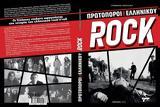 Νέο, Πρωτοπόροι, Ελληνικού Rock, Γιάννη Αλεξίου,neo, protoporoi, ellinikou Rock, gianni alexiou