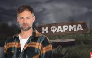 Φάρμα – Νικητής, Κώστας Γκρέκας, farma – nikitis, kostas gkrekas