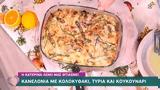 Συνταγή, Κατερίνα Λένη,syntagi, katerina leni