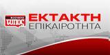 Έκτακτο – Κακοκαιρία, Νεκρός, Θεσσαλονίκη,ektakto – kakokairia, nekros, thessaloniki