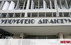 Υπουργείο Δικαιοσύνης, Μέχρι 14 Ιουνίου, ypourgeio dikaiosynis, mechri 14 iouniou