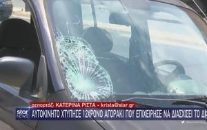 Τροχαίο, Πειραιώς, Αυτοκίνητο, 12χρονο -, trochaio, peiraios, aftokinito, 12chrono -