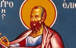 14 Ιουνίου, Προφήτης Ελισσαίος, 14 iouniou, profitis elissaios