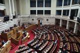 Ολομέλεια, Βουλής, Χατζηδάκη,olomeleia, voulis, chatzidaki