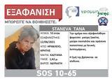 Εξαφάνιση 53χρονης, Ηράκλειο Κρήτης,exafanisi 53chronis, irakleio kritis
