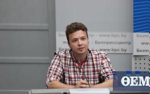 Λευκορωσία, Ρόμαν Προτάσεβιτς – Αντιδρά, lefkorosia, roman protasevits – antidra