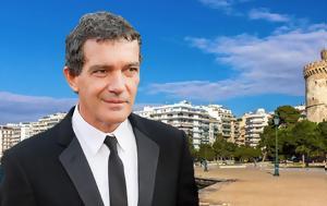 Αντόνιο Μπαντέρας, Θεσσαλονίκη, antonio banteras, thessaloniki