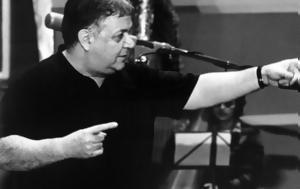Μάνος Χατζιδάκις, Παρέμεινα, Έλληνας, Μεγάλος Ερωτικός, manos chatzidakis, paremeina, ellinas, megalos erotikos
