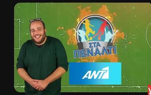 Πέναλτι, ANT1, penalti, ANT1