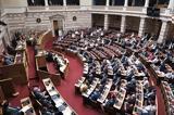 Ψηφίστηκε, 158, -ΣΥΡΙΖΑ, ΚΙΝΑΛ,psifistike, 158, -syriza, kinal