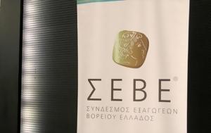8o Export Summit, Factoring, Ελλάδα, 8o Export Summit, Factoring, ellada